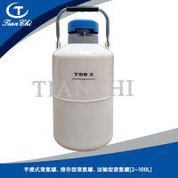中山YDS-30升储存型液氮罐生产厂家哪家好天驰