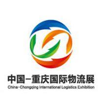2018第四届中国(重庆)国际物流展