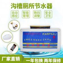 节水控制器|自动节水器|沟槽公厕节水器