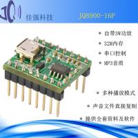 JQ8900-16P佳强电子语音模块 语音芯片 串口控制 单片机控制 通用MP3芯片