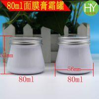80g广口白色膏霜罐 爆奶霜瓶 PET塑料瓶 80ml异形瓶 面膜瓶
