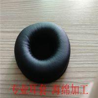 订做网吧网咖耳机配件 高弹吸音海绵针车加工蛋白皮耳罩