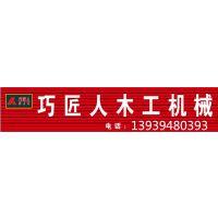 宁津县巧匠人木工机械