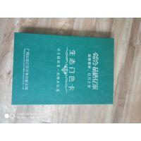 模压门板色卡本彩晶玻璃橱柜色卡强化门色板样本册