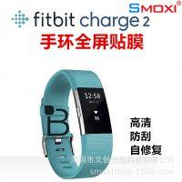 SMOXI品牌 Fitbit Charge2手环贴膜高清软性全屏防爆膜磨砂高粘膜