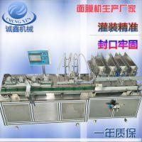 厂家出售自动面膜机 全自动袋装化妆品机器 液体常压面膜灌装机