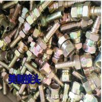 高压胶管接头@荣成高压胶管接头生产厂家
