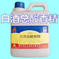 食品级 白酒总酸香精价格 99%含量白酒总酸香精CAS号 河南锦义食品添加剂直供