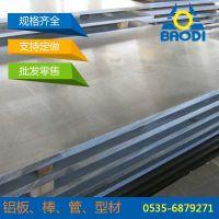 山东6061铝板,合金铝板,30 32 35 40mm铝板
