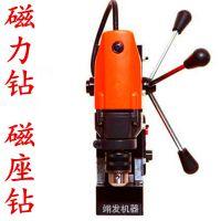 YC-16S型磁力钻 磁座钻 磁性电钻 手提式磁性电钻