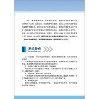 煤矿安全双控管理信息系统