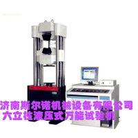 热镀锌钢板液压万能试验机