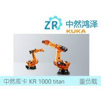 江苏中然鸿泽KUKA KR 1000 titan重负载机器人厂家直接供应