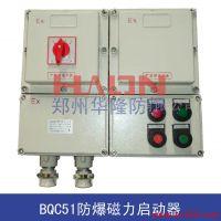 华隆BQC51防爆磁力启动器丨郑州防爆启动器
