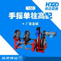 辉达HDA160-2M手摇两环热熔对接焊机 PE热熔焊机 对焊机 直管焊机 PE管焊机