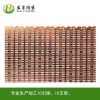 加工精密五金冲压件 IC引线框架来图定制生产