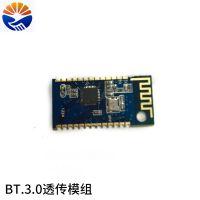 供应无线模块 wifi蓝牙BT.3.0透传模组 智能家居数据采集无线控制