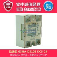 欧姆龙 固态继电器 G3NA-D210B DC5-24型固态继电器,含17%增值税