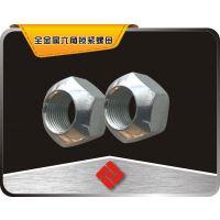 厂家直销GB6184全金属六角锁紧螺母,全金属锁紧螺母,六角压点锁紧螺母