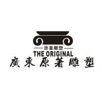 广东原著雕塑艺术有限公司