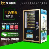 生鲜自动售货机品牌 牛奶饮料自动售卖机 智能售货机厂家