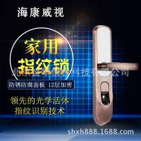海康威视全新设计打造设计高端时尚智能指纹锁DS-L2-FCP