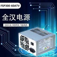 全汉电源FSP300-60A 额定300W工业电源