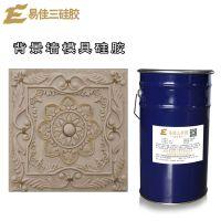 厂家直销树脂背景墙模具硅胶 水泥背景墙模具硅胶