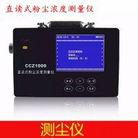 供安徽澜钧防爆呼吸分离式CCZ1000粉尘浓度检测仪现货供应