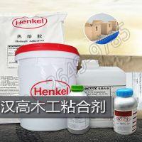 华越PVC吸塑胶 Henkel汉高3189 德国进口 耐高温