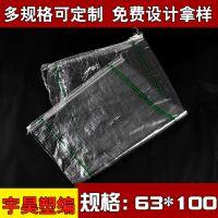 厂家生产63*100透明编织袋加工定制编织袋农副产品防水塑料包装袋