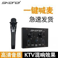 厂家直销斯科雷 V8手机直播电音声卡快手映客花椒YY主播声卡
