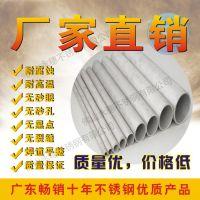 佛山厂家304不锈钢无缝管 薄壁304厚壁不锈钢管 精密316l不锈钢管
