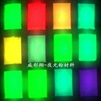 供应夜光粉荧光粉长效发光粉环保进口荧光粉颜料黄绿光夜光粉批发
