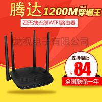 Tenda腾达AC5大功率1200M双频5G千兆无线WIFI路由器家用电信宽带