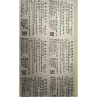 沙田彩卡、彩色说明书印刷、157G骑马钉使用说明书