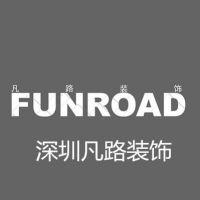 深圳市凡路装饰工程有限公司