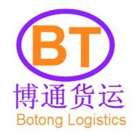 东莞中堂发往山东青岛的物流专线公司有哪些?电话是15818368941博通货运/庄R