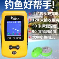科钓人tl86主机探头双充电简便智能夜视无线声纳高清彩屏探鱼器