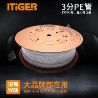 3分PE管食品级3/8软管净水器RO机水管中荷ITiGER管件1卷150米蓝白