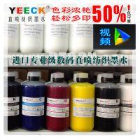 YEECK高端纺织墨水服装万能打印机直喷纯棉T恤替代热转印颜料墨水