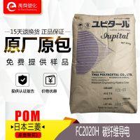 现货POM 日本三菱 FC2020H 导电级耐磨高刚性20%碳纤维增强 pom料