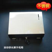砂光迷你擦手纸箱,擦手纸盒,佳悦鑫jyx-581不锈钢304