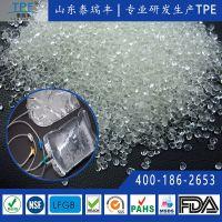 输液袋专用透明半透明材料 医用级TPE 安全环保无毒无味