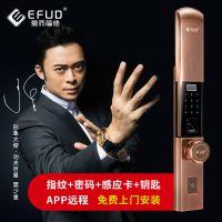 EFUD 王力门专用 智能锁 防盗门锁 电子锁 半岛体指纹锁 招商 代理