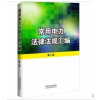 促销书-常用电力法律法规汇编[第2版] 常用电力法律法规汇编【第二版】