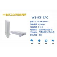 室外无线视频 千兆无线监控 数字传输设备 锡盛微视