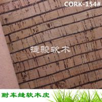 供应天然环保 0.5mm超薄 捷骏软木工厂