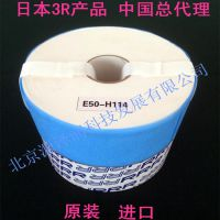 日本3R滤芯 东芝海天注塑机压铸机液压油润滑油 RRR滤芯E50