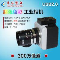 华谷动力WP-ME300 USB2.0工业相机工业摄像头300万像素